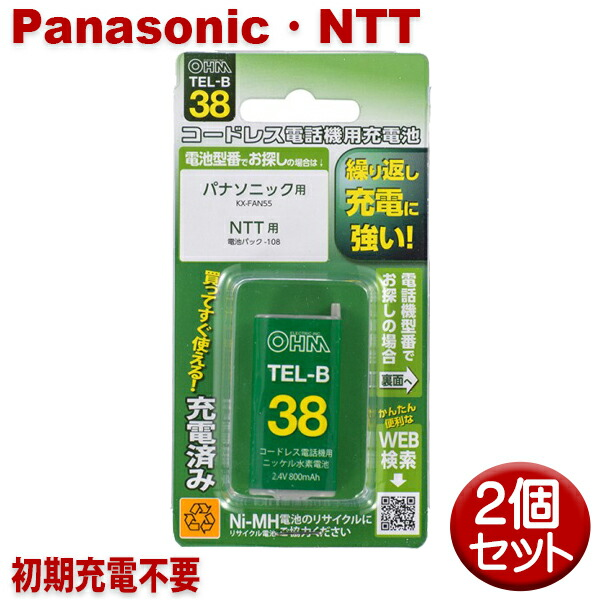 【メール便送料無料】パナソニック・NTT用コードレス電話機 子機用充電池 2個セット KX-FAN55・電池パック-108同等品 05-0038 OHM TEL-B38 すぐに使える充電済み 互換電池