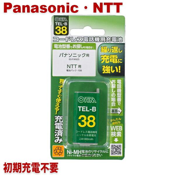 【メール便送料無料】パナソニック・NTT用コードレス電話機 子機用充電池 KX-FAN55・電池パック-108同等品 05-0038 OHM TEL-B38 すぐに使える充電済み 互換電池