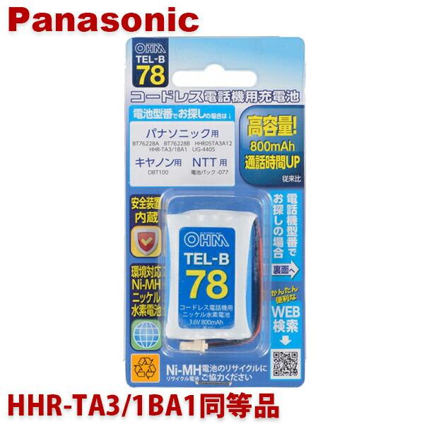 【メール便送料無料】パナソニック用コードレス電話機 子機用充電池 HHR-TA3/1BA1同等品 容量800mAh 05-0078 OHM TEL-B78 コードレスホン 互換電池