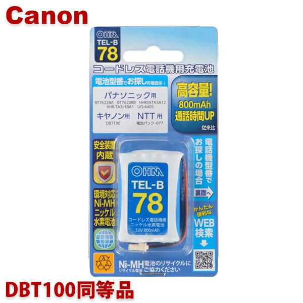 【メール便送料無料】キヤノン用コードレス電話機 子機用充電池 DBT100同等品 容量800mAh 05-0078 OHM TEL-B78 コードレスホン 互換電池