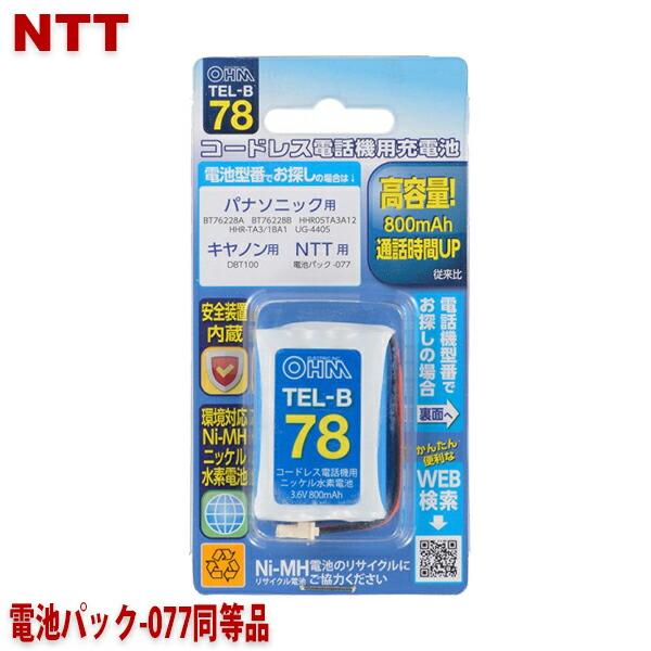 【メール便送料無料】NTT用コードレス電話機 子機用充電池 電池パック-077同等品 容量800mAh 05-0078 OHM TEL-B78 コードレスホン 互換電池