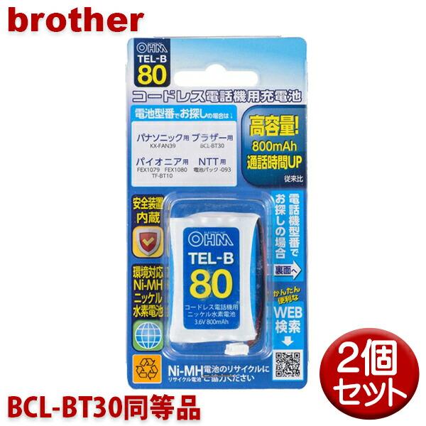 【メール便送料無料】ブラザー用コードレス電話機 子機用充電池 2個セット BCL-BT30同等品 容量800mAh 05-0080 OHM TEL-B80 コードレスホン 互換電池