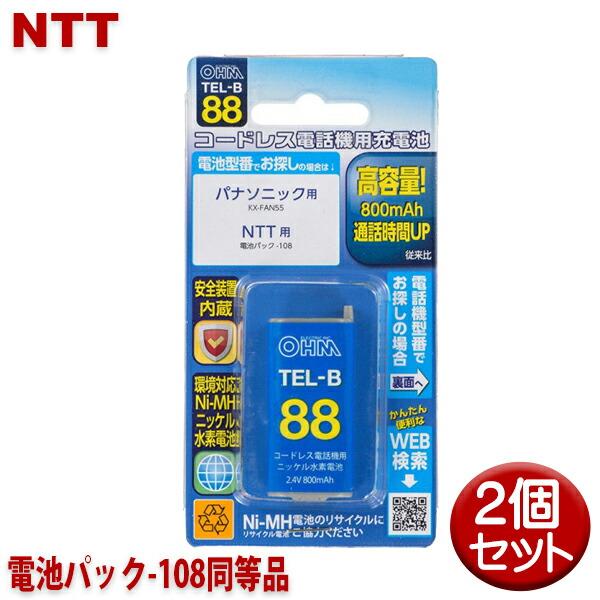 【メール便送料無料】NTT用コードレス電話機 子機用充電池 2個セット 電池パック-108同等品 容量800mAh 05-0088 OHM TEL-B88 コードレスホン 互換電池