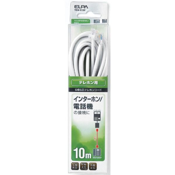 【送料無料】ELPA 6極6芯テレホンコード 10m TEW-S100 電話機 電話線 FAX ターミナルボックス ドアホン インターホン ビジネスホン エルパ