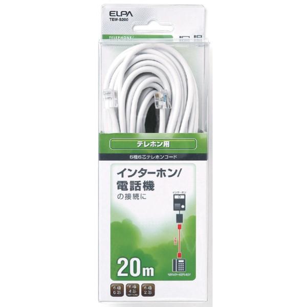 【送料無料】ELPA 6極6芯テレホンコード 20m TEW-S200 電話機 電話線 FAX ターミナルボックス ドアホン インターホン ビジネスホン エルパ