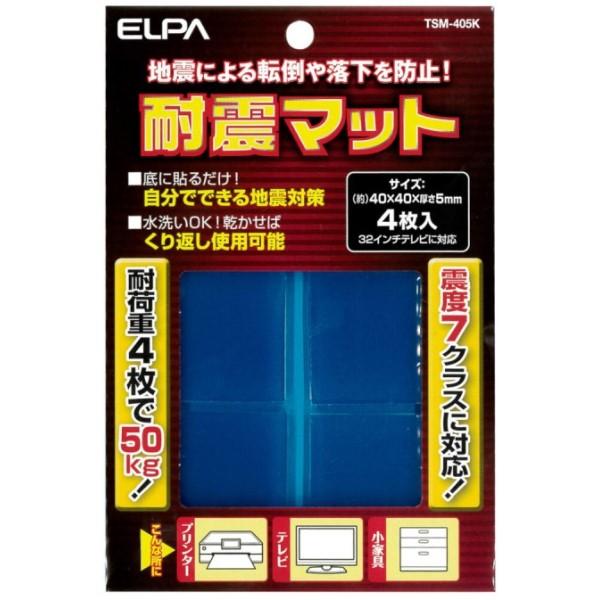 【メール便送料無料】ELPA 耐震マット 4枚入り 液晶テレビ32型まで TSM-405K 災害 地震対策 防災グッズ エルパ