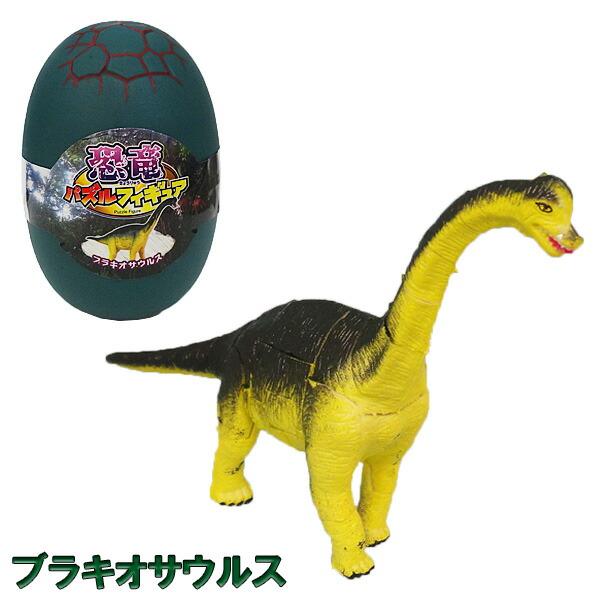 恐竜パズルフィギュア ブラキオサウルス リアル恐竜フィギュア 組立 立体パズル エール YPF-DINOSAUR-BKS ダイナソー パズル おもちゃ 知育玩具