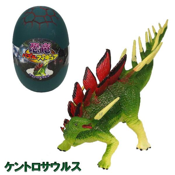 恐竜パズルフィギュア ケントロサウルス リアル恐竜フィギュア 組立 立体パズル エール YPF-DINOSAUR-KNS ダイナソー パズル おもちゃ 知育玩具