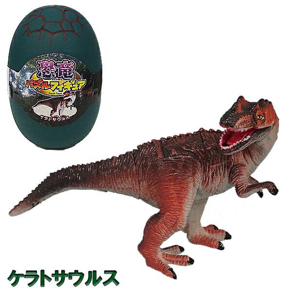 恐竜パズルフィギュア ケラトサウルス リアル恐竜フィギュア 組立 立体パズル エール YPF-DINOSAUR-KRS ダイナソー パズル おもちゃ 知育玩具