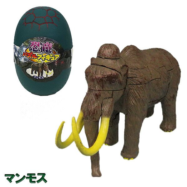 恐竜パズルフィギュア マンモス リアル恐竜フィギュア 組立 立体パズル エール YPF-DINOSAUR-MNM ダイナソー パズル おもちゃ 知育玩具
