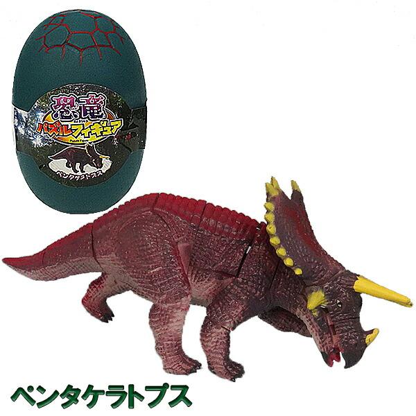 恐竜パズルフィギュア ペンタケラトプス リアル恐竜フィギュア 組立 立体パズル エール YPF-DINOSAUR-PNT ダイナソー パズル おもちゃ 知育玩具