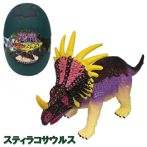 恐竜パズルフィギュア スティラコサウルス リアル恐竜フィギュア 組立 立体パズル エール YPF-DINOSAUR-STS ダイナソー パズル おもちゃ 知育玩具