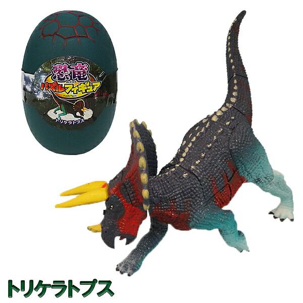 恐竜パズルフィギュア トリケラトプス リアル恐竜フィギュア 組立 立体パズル エール YPF-DINOSAUR-TRK ダイナソー パズル おもちゃ 知育玩具
