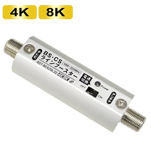 【メール便送料無料】ソリッド 4K/8K対応 BS・CS用ラインブースター 3224MHz対応 BST-BCS20L32 アンテナ ブースター 増幅器