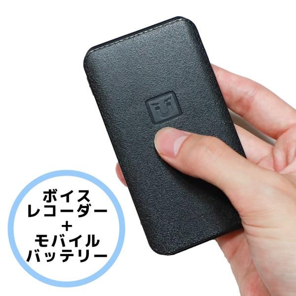 【送料無料】サンコー モバイルバッテリー付ICレコーダー スマホを充電しながら録音 CMUVRMB3 会議 商談 講義の録音に 充電できるボイスレコーダ