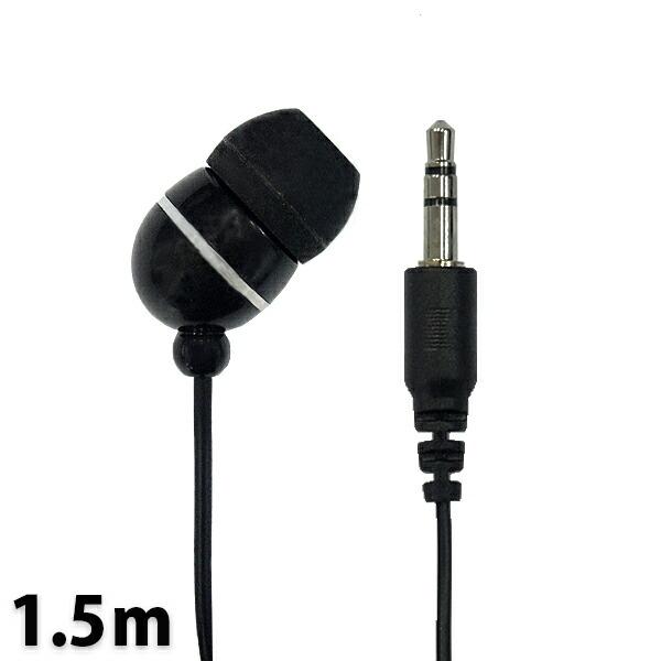 【メール便送料無料】カナル型 ダイナミックステレオイヤホン 片耳用 1.5m ストレートプラグ ラジオイヤホン 3Aカンパニー EAR-SPC15BK