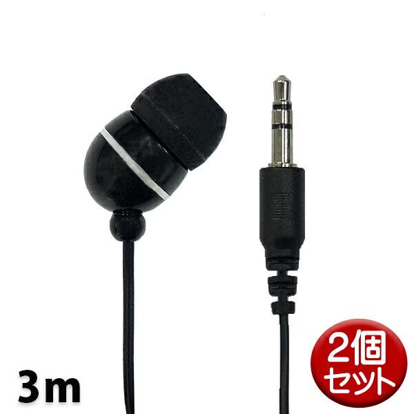 【メール便送料無料】カナル型 ダイナミックステレオイヤホン 片耳用 2個セット 3m ストレートプラグ テレビイヤホン 3Aカンパニー EAR-SPC30BK-2P