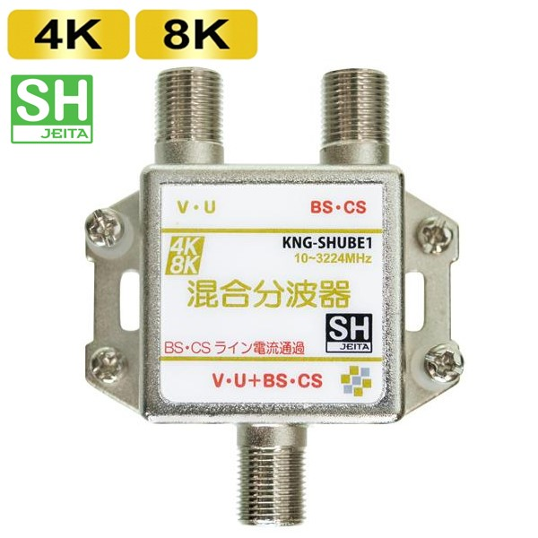 【メール便送料無料】ソリッド 4K/8K対応 混合分波器 地デジ・BS・CS対応 SH認定 KNG-SHUBE1