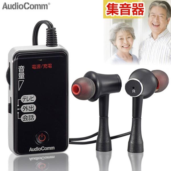 【送料無料】集音器 USB充電式 ステレオ集音機 ブラック AudioComm OHM 03-0376 MHA-003Z ステレオイヤホン ポーチ付属