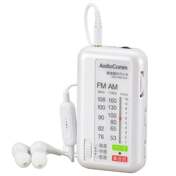 【メール便送料無料】集音器付ラジオ AM/ワイドFM対応 ホワイト AudioComm OHM 03-0962 RAD-PB01S-W マイク付きステレオイヤホン付属