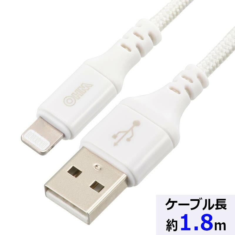 【メール便送料無料】高耐久ライトニングケーブル TypeA 2.4A高出力 1.8m ホワイト OHM 01-7109 SIP-L18EAH-W MFI認証済み iPhone iPad対応