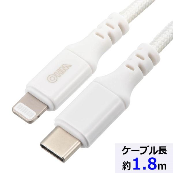 【メール便送料無料】ライトニングケーブル USB Type-C USB PD対応 1.8m ホワイト OHM 01-7112 SIP-L18ECH-W iPhgone iPad 充電 データ転送 Lightingケーブル