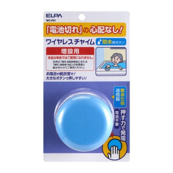 【送料無料】ELPA 増設用 電池を使わないワイヤレスチャイム 防水押しボタン WC-P61 防犯 浴室 トイレ セキュリティ エルパ