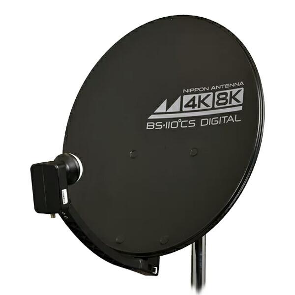 【送料無料】日本アンテナ 4K/8K対応 BS・110°CSアンテナ 45cm型 ブラック 45SRLB アンテナ単体モデル