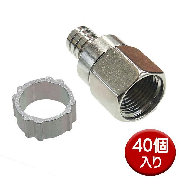 【メール便送料無料】5C用 F型接栓 40個入り(10個入り×4) 5Cアンテナ接栓 SED FP-5-10P-4P アンテナプラグ F型コネクタ 接栓 部材