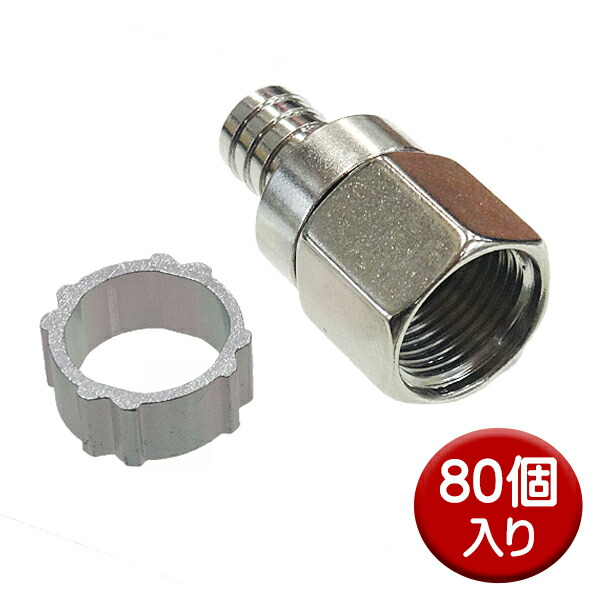 【メール便送料無料】5C用 F型接栓 80個入り(10個入り×8) 5Cアンテナ接栓 SED FP-5-10P-8P アンテナプラグ F型コネクタ 接栓 部材