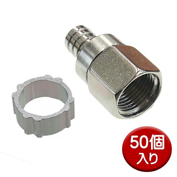 【送料無料】5C用 F型接栓 50個入り 5Cアンテナ接栓 プラケース付 SED FP-5-50C アンテナプラグ F型コネクタ 接栓 部材