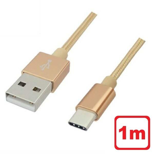 【メール便送料無料】USB Type-Cケーブル 1m ゴールド USB2.0 高耐久Type-Cケーブル 56kΩ Libra LBR-TCC1MGD Nintendo Switch Andoroid スマホ タブレット対応