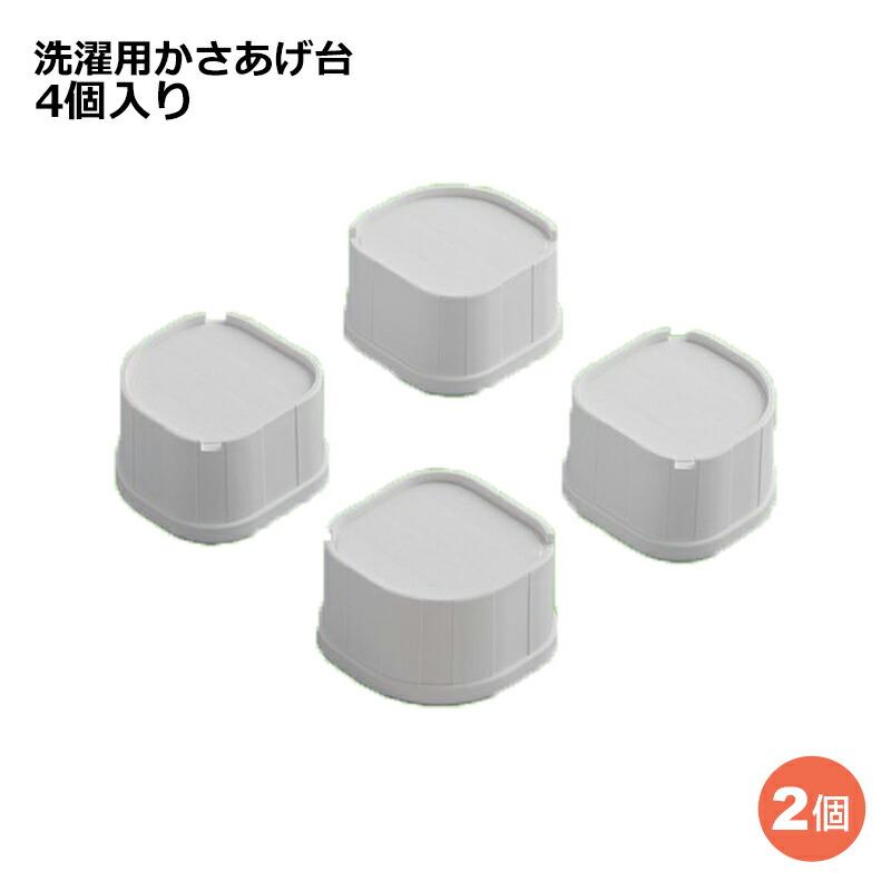 【送料無料】関東器材 洗濯機用かさあげ台 かさあげくん 2組セット(4個入り×2個) 耐荷重200kg LKD-60 KANTO