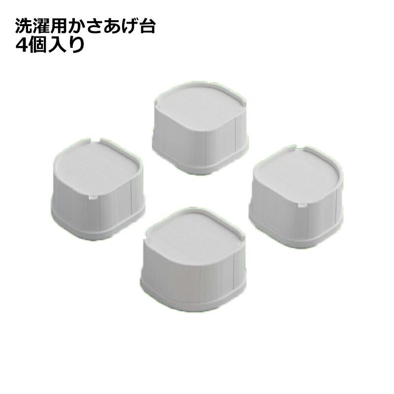 【送料無料】関東器材 洗濯機用かさあげ台 かさあげくん 1セット(4個入り) 耐荷重200kg LKD-60 KANTO