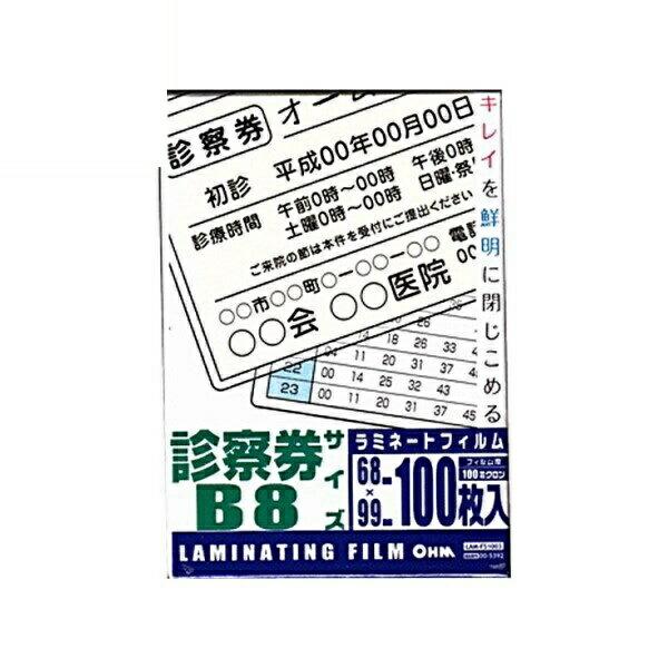 OHM ラミネートフィルム 100ミクロン 診察券サイズ 100枚 LAM-FS1003