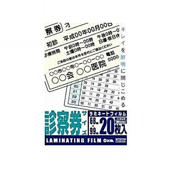 OHM ラミネートフィルム 100ミクロン 診察券サイズ 20枚 LAM-FS203