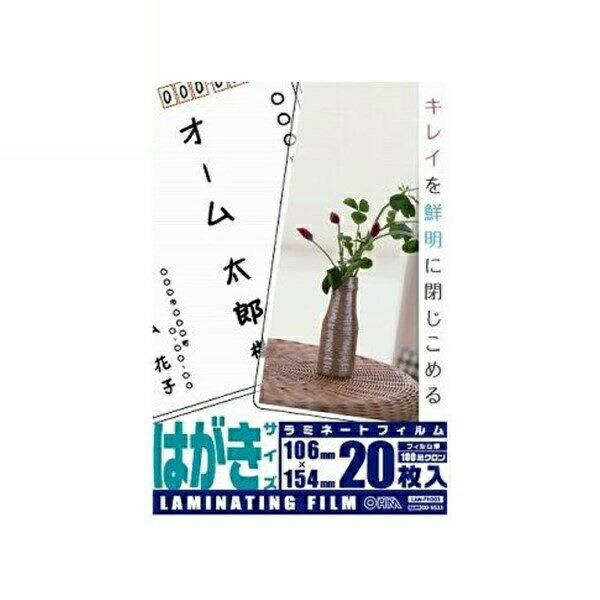 OHM ラミネートフィルム 100ミクロン ハガキサイズ 20枚 LAM-FH203