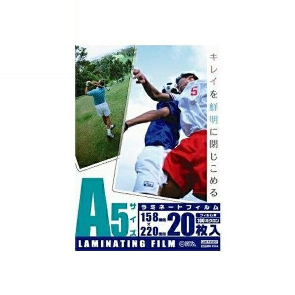 OHM ラミネートフィルム 100ミクロン A5サイズ 20枚 LAM-FA5203