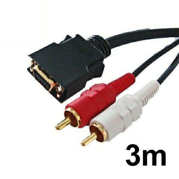 【送料無料】3Aカンパニー D端子+オーディオケーブル 3m D1-5対応 Dビデオ+オーディオケーブル 【返品保証】