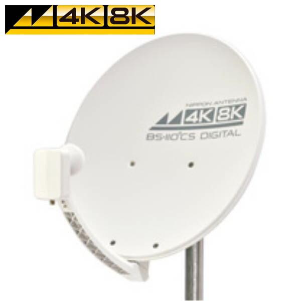 【送料無料】日本アンテナ 4K/8K対応 BS・110°CSアンテナ 45cm型 45SRL