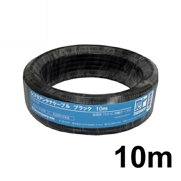 【送料無料】3Aカンパニー 5CFBアンテナケーブル 日本製 高品質同軸ケーブル ブラック 10m 地デジ対応/未加工 5CFB-100 【返品保証】