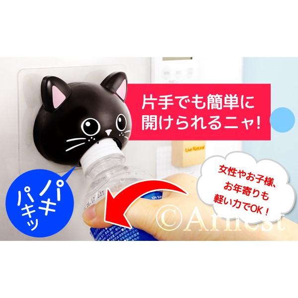 アーネスト キャップオープニャー 黒猫 A-76550