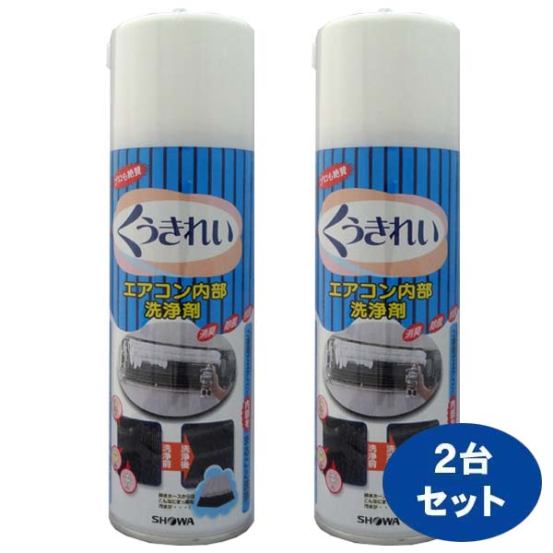 ショーワ くうきれい エアコン内部洗浄剤 2台分 エアコン掃除クリーナー スプレー AFC-010