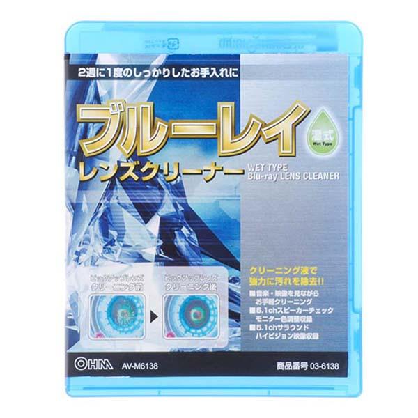 【メール便送料無料】OHM ブルーレイ用レンズクリーナー 湿式 BDクリーナー AV-M6138 PS3・PS4・BDレコーダー対応