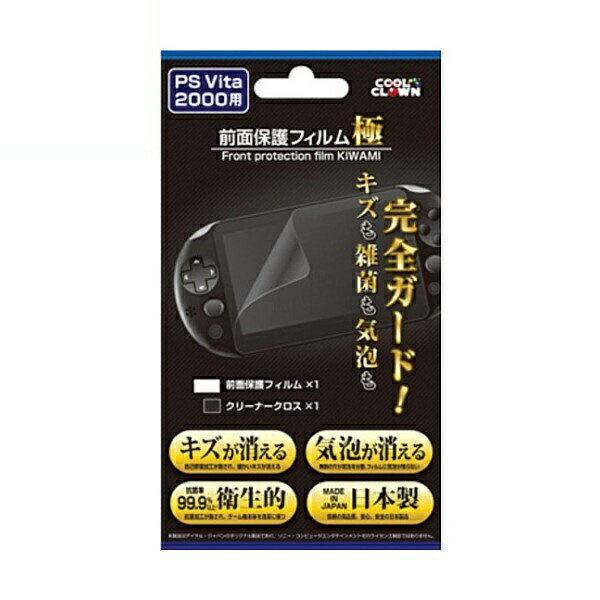 【メール便送料無料】PS Vita 2000用 前面保護フィルム 極 コロンバスサークル CC-P2ZF-CL