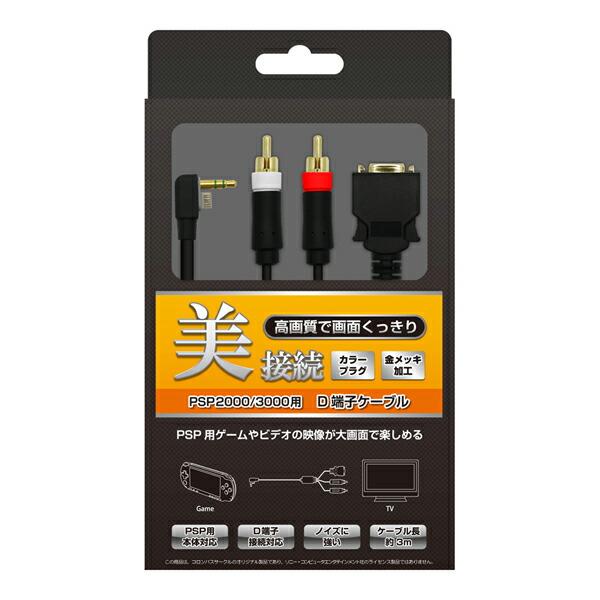 【ポイント5倍】コロンバスサークル PSP2000/3000用 D端子ケーブル CC-PPDC-BK