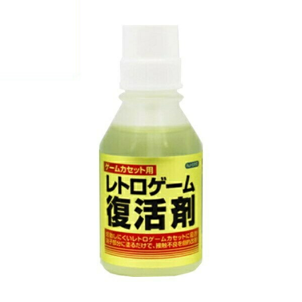 【ポイント5倍】コロンバスサークル レトロゲーム復活剤 ゲームカセット用 30ml CC-RGFZ-WT