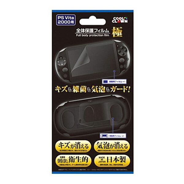コロンバスサークル PS Vita 2000用 全体保護フィルム 極 CC-V2FF-CL