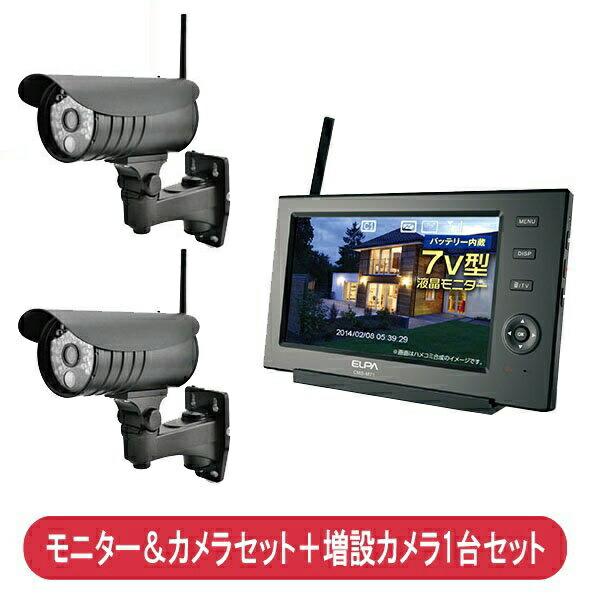 【ポイント5倍】【送料無料】ELPA ワイヤレスカメラ&モニター 防水型カメラ2台セット CMS-7110+CMS-C71