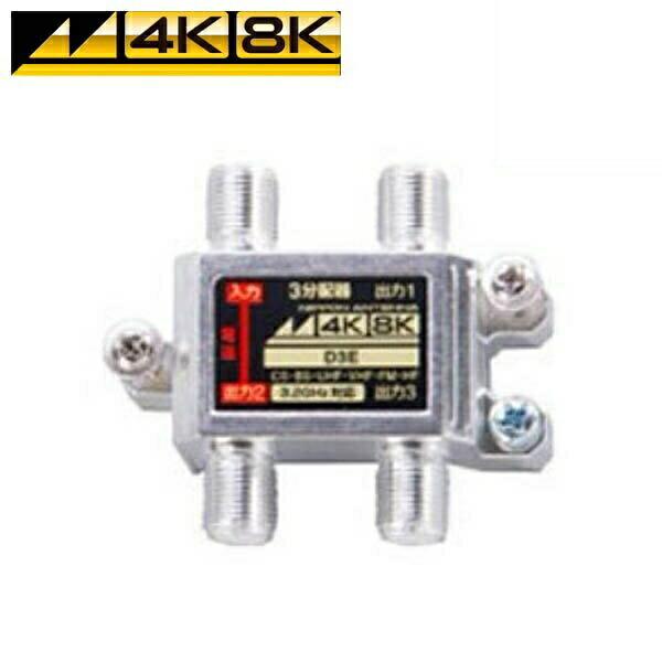 【送料無料】日本アンテナ 4K/8K対応 屋内用アンテナ3分配器 D3E アンテナ 分配器 混合器